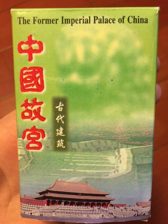 Li Bing's Forbidden City Poker Card